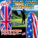 ゴルフ バッグ トラベルカバー ゴルフバック キャディバック カバー トラベルケース アメリカ イギリス ゴルフクラブ GOLF