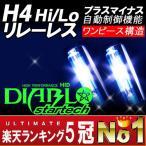 【送料無料】HID キット H4(Hi&Lo) スイング ワンピース構造 超極小 4300K 6000K 8000K 10000K HID ヘッドライト