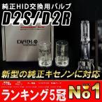 HID 内圧20%アップ 純正交換用HIDバルブ D2(D2S/D2R)ケルビン数選択可能!4300K 6000K 8000K HIDバルブ 35W