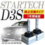 HID バルブ D3 純正交換用 Audi アウディ 【在庫処分 送料無料】HID バーナー フィリップス製バルブ/4300〜10000K
