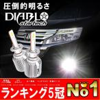 瞬間点灯 ノイズフリー LEDフォグランプ LEDヘッドライト H4(Hi&Lo) H1 H3 H7 H8 H11 H16 HB3 HB4 PSX26W LEDバルブ 1年保証 2個セット