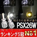 PSX26W ハイエース レジアスエース 4 5型 200系 LEDフォグランプ ホワイト イエロー 瞬間点灯 ノイズフリー 8000ルーメン 1年保証 LEDバルブ LEDフォグ