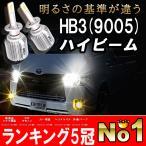 200系 ハイエース レジアスエース 3型 4型 5型 LEDヘッドライト ハイビーム HB3 9005 瞬間点灯 ノイズフリー 8000ルーメン LEDバルブ 6500K 1年保証 2個セット