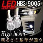 ノア ヴォクシー 70系 80系 LEDヘッドライト ハイビーム HB3 9005 瞬間点灯 ノイズフリー 8000ルーメン LEDバルブ 6500K 1年保証 2個セット