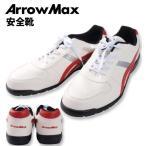 大きいサイズ メンズ ArrowMax スニーカータイプ安全靴 30cm