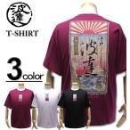 大きいサイズ メンズ 波達(なみたつ) 波冨士柄 Tシャツ 半袖 3L 4L 5L 6L