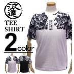大きいサイズ メンズ 波達(なみたつ) 百鬼夜行 Tシャツ 半袖 3L 4L 5L 6L