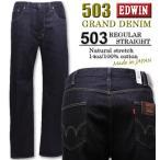 大きいサイズ メンズ EDWIN(エドウィン)NEW 503 GRA