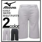 大きいサイズ メンズ MIZUNO ミズノ ゴルフ ストレッチ ムーブハーフパンツ/MOVE PANTS 3L 4L 5L 6L