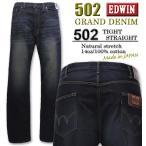 大きいサイズ メンズ EDWIN(エドウィン) NEW 503 GRAN