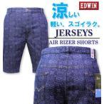 大きいサイズ メンズ エドウィン EDWIN ジャージーズ