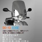 AF-ASAHI:旭風防 Dio110用 asahi-do-13 ウインドシールドスクーターシリーズ ホンダ ディオ