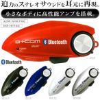 SYGN HOUSE:サインハウス ヘルメット バイク 用BluetoothオーディオレシーバーB+COM Music【5カラー】