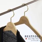 カンフル ツリー シャツハンガー(L)RESTFOLK 天然 くすのき 防虫剤(衣類用) しょうのう  樟脳 楠 天然木 木製 ハンガー レストフォーク Lサイズ 日本製