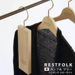 カンフル ツリー ハンギング クローゼット RESTFOLK 天然 くすのき 防虫剤(衣類用) しょうのう 樟脳 楠 ハンガー ナチュラル レストフォーク 日本製