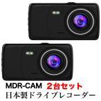 ドライブレコーダー 2台セット 日本製 前後  カメラ 2カメラ 1年保証 駐車監視 衝撃録画 常時録画 取り付け FULL HD ビッグパワー BIGPOWER MDR-CAM