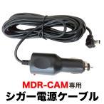 MDR-CAM専用 シガー電源ケーブル ビッグパワー BIGPOWER 送料無料