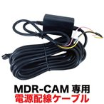 MDR-CAM専用電源配線ケーブル約5m ビッグパワー BIGPOWER 送料無料