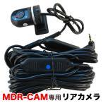 MDR-CAM専用 リアカメラ+リアカメラ延長ケーブル ビッグパワー BIGPOWER 送料無料