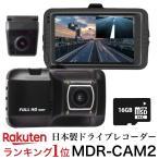 16GB microSDカード付 日本製 ビッグパワー BIGPOWER  ドライブレコーダー 1年保証 前後 常時 保証 夜間 2カメラ 駐車監視 衝撃録画 常時録画 デュアルカメラ 1080p MDR-CAM2
