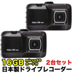 ドライブレコーダー 2台セット 日本製 前後  カメラ 2カメラ 1年保証 駐車監視 衝撃録画 常時録画 イベント録画 取り付け ビッグパワー BIGPOWER MDR-CAM2