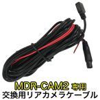 MDR-CAM2専用 交換用リアカメラケーブル ビッグパワー BIGPOWER 送料無料