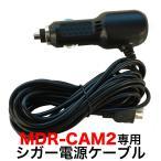 MDR-CAM2専用 シガー電源ケーブル ビッグパワー BIGPOWER 送料無料