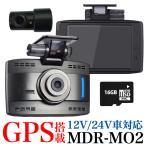 ドライブレコーダー 前後 前後カメラ 日本製 2カメラ gps 24V 取り付け トラック ステッカー MDR-MO2 送料無料