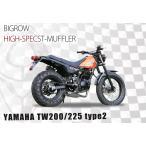 YAMAHA ヤマハ TW200/250 2曲  オールステンレスマフラー  人気のTW用 100φ MADE IN JAPAN 日本製