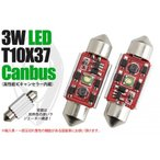 【ICキャンセラー内蔵】3w 高輝度 LED T10×37 ウェッジ球 輸入車・高級国産車の警告灯をキャンセル出来るLEDバルブ