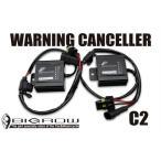 【玉切れ警告灯を回避】 BIGROW HID ワーニングキャンセラー C2 フォグランプ・ヘッドライトのHID化に アウディ A4 A6