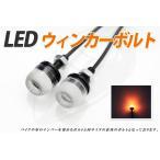 高輝度LED 3W デイライト【イーグルアイLED】ウィンカー(オレンジ)1個 ボルトタイプ 防水