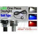 高輝度LED 3W デイライト One Piece Type  daylight(ホワイト・ブルー・レッド)1個 ボルトタイプ コンパクト 防水