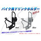 【ツーリング時におすすめアイテム】バイク用ドリンクホルダー(bjd-2) 角度調節可能 直径22.2mm〜25.4mmのハンドルバー装着可能