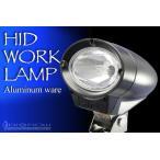 HID ワークランプ バラスト内蔵(35W・6500K) 9~32Vまで対応 暗闇での作業灯・夜間スポットライト・倉庫内作業車・除雪車・フォークリフト・ユニック車等に最適。