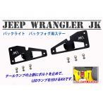 JEEP Wrangler JK/unlimited ラングラーJK/アンリミテッド用 テールランプ上設置 LEDランプステー