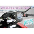 防水 BIGROW ハンドルマウント スマートフォン ケース 汎用スマートフォン&GPS NAVI ナビ 自転車用ナビ・バイク用ナビ ケース(iPhone5・6・7・8対応)