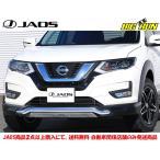 JAOS (ジャオス) フロントバンパーガード [17.06- 32系 エクストレイル] JAOS製品2点以上購入で送料無料 ※自動車関係店舗のみ発送商品