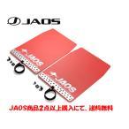 JAOS (ジャオス) マッドガードIII 1台分 [2セット] 【汎用タイプ レッド/Lサイズ 】