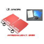 ジャオス マッドガードIII&車種別取付キット フロント&リヤセット [レッド] [94.05-07.01 デリカスペースギア] JAOS製品2点以上購入で送料無料