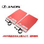 JAOS (ジャオス) マッドガードIII 1台分 [2セット] 【汎用タイプ レッド/Mサイズ 】