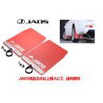 JAOS (ジャオス) マッドガードIII&車種別取付キット フロント&リヤセット [レッド] 【12.12- GG2W アウトランダー】