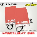 JAOS (ジャオス) マッドガードIII&車種別取付キット フロント&リヤセット [レッド] [12.11- SJ系 フォレスター] JAOS製品2点以上購入で送料無料