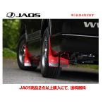 JAOS (ジャオス) マッドガードIII フロント&リヤセット [レッド] [04.08- 200系 ハイエース] JAOS製品2点以上購入で送料無料
