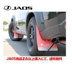 JAOS (ジャオス) マッドガードIII フロント&リヤセット [レッド] [07.08-15.02 31系 エクストレイル] JAOS製品2点以上購入で送料無料