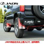 JAOS (ジャオス) マッドガードIII フロント&リアセット [レッド] 【98.10- ジムニー/JB23系】