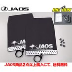 JAOS (ジャオス) マッドガードIII&車種別取付キット フロント&リヤセット [ブラック] 【FJクルーザー 10+】