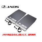 JAOS (ジャオス) マッドガードIII&車種別取付キット フロント&リヤセット [ブラック] [15.10- Y#21S系 エスクード] JAOS製品2点以上購入で送料無料