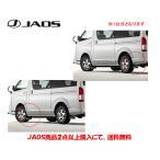 JAOS (ジャオス) マッドガードIII フロント&リアセット [ブラック] 【04.08- 200系 ハイエース】