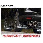 JAOS (ジャオス) マッドガードIII フロント&リアセット [ブラック] 【13.12- 32系 エクストレイル】